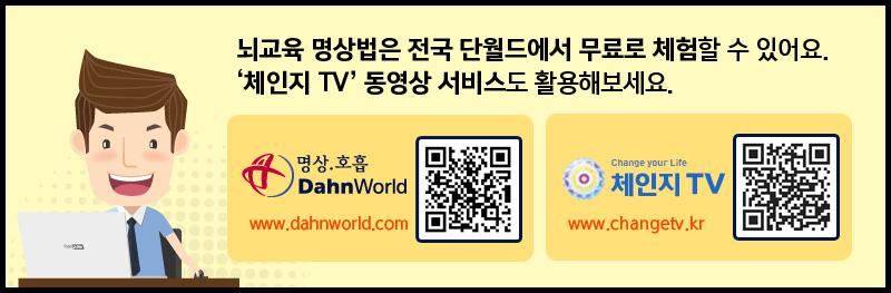뇌교육 명상법은 전국 단월드에서 무료로 체험할 수 있어요. '체인지 TV' 동영상 서비스도 활용해보세요