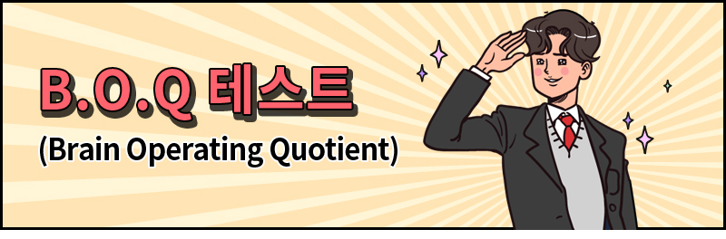 BOQ테스트! (Brain Operating Quotient)