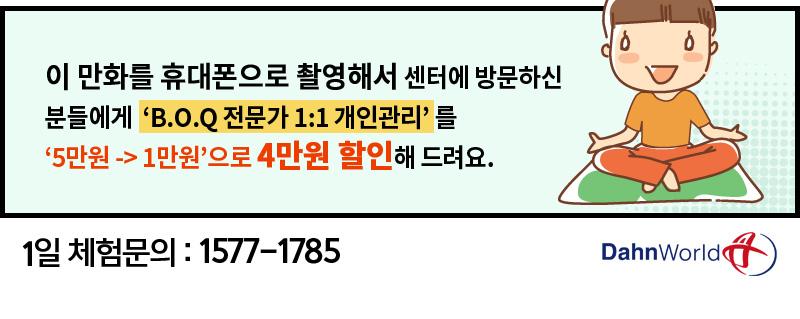 이 만화를 휴대폰으로 촬영해 센터에 방문하신 분들에게 'BOQ 전문가 1:1 개인관리'를 '5만원->1만원'으로 4만원 할인해 드려요. 1일 체험 문의 1577-1785