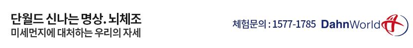 단월드 신나는 명상.뇌체조 : 미세먼지에 대처하는 우리의 자세  체험문의: 1577-1785