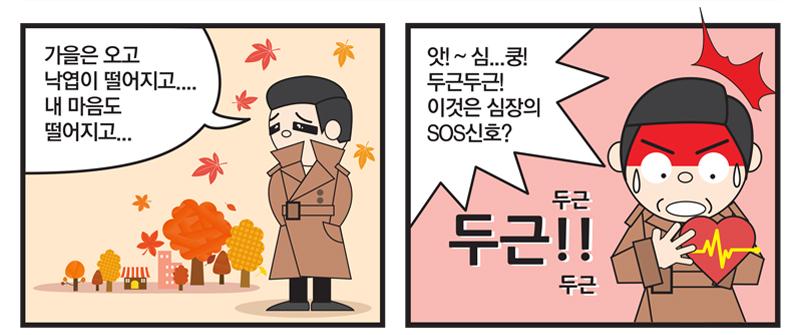 가을은 오고 낙엽이 떨어진다.  아~ 심...쿵! 두근두근! 이것은 심장의 SOS신호?